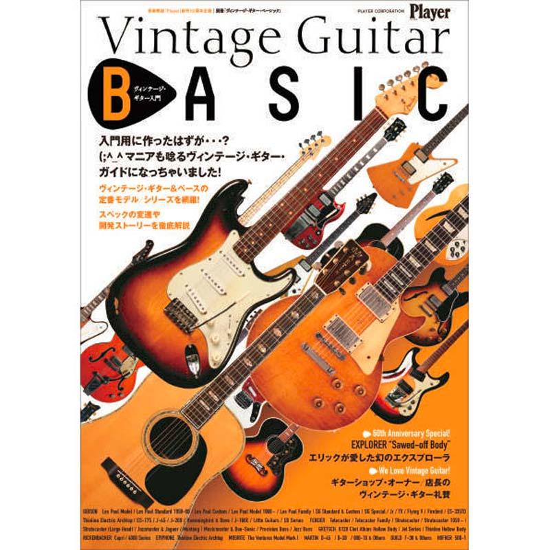 プレイヤー・コーポレーションPlayer別冊VINTAGEGUITARBASICヴィンテージ・ギター
