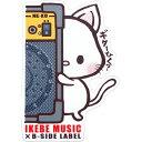 "B-SIDE LABEL × IKEBE Collaboration Local Limited Sticker ""ぎたーひく?"" 【イケベとB-SIDE LABELのコラボアイテム!】"