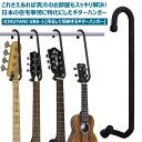 KIKUTANI GBS-1 [吊るして収納するギターハンガー]