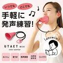 【あす楽対応】 UTAET UTAET mini (ウタエット ミニ)