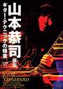 アトスインターナショナル 山本恭司 直伝 ギター・テクニックの極意 BEST PRICE