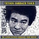 【サンプリングCD】KAERUCAFE ISHIDATE TETSUO VOICE/DIMGRAY