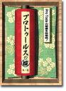 ●サウンド・デザイナー 掟シリーズDVD「プロトゥールスの掟 〜第一巻〜」
