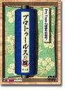 ●サウンド・デザイナー 掟シリーズDVD「プロトゥールスの掟 〜第二巻〜」