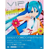 ●BNN VIP - Vocaloid Important Producer[●BNN VIP - Vocaloid Important Producer]