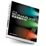 ●サウンド・デザイナー SONAR X2 完全攻略ガイド