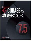 ●ミュージック?マスター CUBASE 7.5 攻略BOOK
