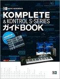 ●サウンドデザイナー KOMPLETE & KONTROL S-SERIESガイドBOOK