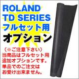 【电鼓】ROLAND TD 原创全套用 鼓地毯追加选项[ROLAND TDシリーズ・オリジナルフルセット用ドラムカーペット追加オプション]