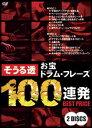 ATOSS そうる透 お宝ドラム・フレーズ100連発 ベストプライス [ATRD-233&234]
