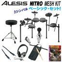 ALESIS NITRO MESH KIT 3-Cymbals Basic Set 【ikbp5】