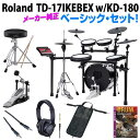 """Roland TD-17IKEBEX [KD-180 / Real Type Bass Drum] Pure Basic Set 【IKEBE×Rolandオリジナルデザイン""""Hydro Flask""""ボトルプレゼント】"""