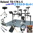 Roland TD-17K-L-S Extra Set / Single Pedal 【ikbp5】