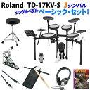 Roland TD-17KV-S 3-Cymbals Basic Set / Single Pedal 【ikbp5】
