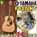 YAMAHA F620 NT [アコギ入...