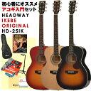 """アコースティックの名門""""ヘッドウェイ""""でギターを始めよう! Headway UNIVERSE SERIES これさえあれば、届いたその日からギターを始められます!ヘッドウェイ・ユニバース・シリーズによるHFスタイル・アコースティックギターに、ギターを始める上で必要な小物類をセットにしたスペシャル販売!名門""""HEADWAY""""ブランドで始めて、ライバルに差をつけちゃいましょう! コチラの「HF-25IK」は、イケベでしか手に入らない""""べっ甲ピックガード""""仕様。高級感溢れるルックスを実現しました! ※製品の特性上、ギターの木目や色合いは1本1本異なります。 ※アクセサリー画像はサンプルです。ストラップ、ピックケース、ワインダー、カポタストのカラーはランダムとなっており、お選び頂けません。予めご了承下さい。 Specifications Body Top: Spruce Laminated Body Side&Back: Agathis Laminated Neck: Nato Fingerboard: Rosewood Nut: PPS Saddle: PPS Bridge: Rosewood Machineheads: Rotomatic Type Scale: 628mm Width at Nut: 43.0mm Finish: Urethane Gloss Strings: .012-.053 ◆セット内容 ・HEADWAY HF-25IK (アコースティックギター) ・ソフトケース ・Bacchus ストラップ ・Headway アコースティックギター弦 ・Bacchus チューナー HT-2000 (電池付) ・ワインダー ・カポタスト ・Deviser 巾着袋 ・Deviser クロス ・Deviser ピックケース ・Deviser ティアドロップ型ピック×1枚 ・Deviser オニギリ型ピック×1枚 ・ギタースタンド ・教則DVD ◆カラー: ・CS / チェリーサンバースト ・NAT / ナチュラル ・SB / サンバースト■ トップ ⇒ 現在地 Headway ≪ヘッドウェイ≫ UNIVERSE SERIES IKEBE ORIGINAL HF-25IK アコースティックギター"""