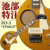 """Fernandes IKEBE ORIGINAL ZO-3 """"1956GT"""" 【当店人気商品】"""