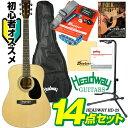 """アコースティックの名門""""ヘッドウェイ""""でギターを始めよう!Headway UNIVERSE SERIES HD-25 (NA) アコギ入門14点セット 【本数限..."""