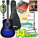 """アコースティックの名門""""ヘッドウェイ""""でギターを始めよう!Headway UNIVERSE SERIES HD-25 (TBS) アコギ入門14点セット 【本数限定特別価格】 【今なら送料サービス】"""