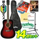 """アコースティックの名門""""ヘッドウェイ""""でギターを始めよう!Headway UNIVERSE SERIES HD-25 (TRS) アコギ入門14点セット 【本数限定特別価格】 【今なら送料サービス】"""