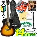 """アコースティックの名門""""ヘッドウェイ""""でギターを始めよう!Headway UNIVERSE SERIES HF-25 (SB) アコギ入門14点セット 【本数限定特別価格】 【今なら送料サービス】"""