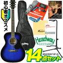 """アコースティックの名門""""ヘッドウェイ""""でギターを始めよう!Headway UNIVERSE SERIES HF-25 (TBS) アコギ入門14点セット 【本数限定特別価格】 【今なら送料サービス】"""
