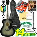 """アコースティックの名門""""ヘッドウェイ""""でギターを始めよう!Headway UNIVERSE SERIES HF-25 (TNS) アコギ入門14点セット 【本数限定特別価格】 【今なら送料サービス】"""