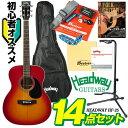 """アコースティックの名門""""ヘッドウェイ""""でギターを始めよう!Headway UNIVERSE SERIES HF-25 (CH) アコギ入門14点セット 【本数限定特別価格】 【今なら送料サービス】"""