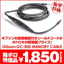 Gibson GC-R05 [MEMORY CABLE] [...