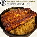 【お得な蒲焼セット】欧州うなぎ蒲焼き お得な5食セット 総量...