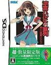 ショッピング涼宮ハルヒ Nintendo DS ソフト「涼宮ハルヒの直列 超SOS団団員コレクション」超・数量限定版
