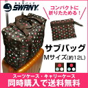 スワニー (SWANY) 水玉サブバッグ Mサイズ 12L セットアップバッグ ハンドルサック