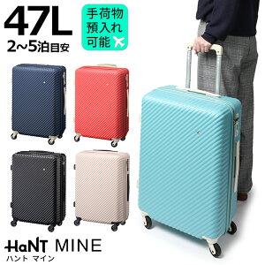 スーツケース ハントマイン