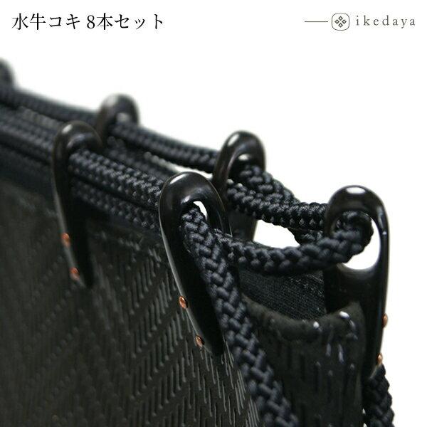 【受注生産品】甲州印伝 合切袋用水牛コキ 8本セット