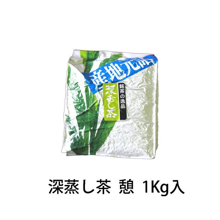 知覧深むし茶 G500 深むし茶 1kg真空パック