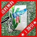 知覧茶 さつまやぶきた 憩 1kg真空パック【送料無料】