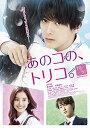 """◆商品名:あのコの、トリコ。Blu-ray豪華版 内容紹介恋をすると、オトコは変わるー恋と夢を追いかける、幼なじみ3人のシンデレラ ラブストーリー あのコの、トリコ。Blu-ray豪華版 初回仕様:スリーブ仕様 永続特典:特製ブックレット 形態:Blu-ray Disc+DVD 収録内容:DISC-1 Blu-ray Disc 本編(99分) DISC-2 DVD 特典映像・メイキング・イベント映像集 他(予定) ※収録内容・商品内容は予定となります。予告なく変更になる場合もございますので、ご了承ください。 〈ストーリー〉 地味で冴えない男子高校生・鈴木 頼は、東京の高校に転入し、幼なじみで初恋の""""あのコ立花 雫と再会。 女優を目指し真っすぐにがんばる雫にあらためて恋をした頼は、あるきっかけから、雫の付き人に。 ランジェリー広告の撮影日、共演するはずだった人気俳優の東條 昴が、アクシデントで帰ってしまい、雫は降板させられそうになる。 そんな雫を助けるために頼はなんと昴の代役を引き受ける。そして、この広告が話題となり、頼と雫、昴の未来を変えていく—。 昴が遂に雫に告白、しかも自分が主演する恋愛映画の相手役に雫を指名する。複雑な想いを抱えながら頼もアート系の映画の主演に抜擢される。 頼と雫は互いの夢に一歩ずつ近づくにつれ、すれ違っていき……。 そんな中、昴が頼を呼び出し「雫は渡さない」と宣戦布告。雫への想いが抑えられなくなった頼は、昴に無謀な勝負を挑む。 恋と夢が複雑に絡み合う、幼なじみ3人の想いの行方は…… ©2018 白石ユキ・小学館/「あのコの、トリコ。」製作委員会 出演 : 吉沢亮 新木優子 杉野遥亮 三上剣星 大幡しえり 池端レイナ 河合佑樹 本村健太郎 内田理央 古坂大魔王/高島礼子(友情出演)/岸谷五朗 原作:『あのコの、トリコ。』白石ユキ(小学館Sho-Comiフラワーコミックス刊) 監督:宮脇亮 脚本:浅野妙子 音楽:吉俣良 主題歌:「トリコ」Nissy(西島隆弘) 製作:村田嘉邦 勝股英夫 久保雅一 片岡尚 志村彰 企画・プロデュース:大畑利久 石明彦 プロデューサー:宮城希 古林都子 アソシエイトプロデューサー:岡本順哉 高尾沙織 撮影:川口次男 照明:森泉英男 録音:金子徹 美術:小林大輔 デザイナー:飯塚洋行 美術進行:伊藤庄吾 編集:張本征治 選曲:石井和之 音響効果:大塚智子 衣裳:高橋久美子 ヘアメイク:今津悠子 スクリプター:恩田一代 助監督:日貴士 制作担当:須田裕之 製作:博報堂DYミュージック&ピクチャーズ エイベックス・ピクチャーズ 小学館 イオンエンターテイメント The icon 制作プロダクション:The icon 配給:ショウゲート 内容(「キネマ旬報社」データベースより)白石ユキ原作、「Sho-Comi」にて連載された少女漫画を実写化したラブストーリー。鈴木頼は東京の高校に転入し、幼馴染みで初恋の立花雫と再会。女優を目指す彼女に改めて恋をした頼は、ひょんなことから雫の付き人をすることに。ブックレットを封入。内容(「Oricon」データベースより)地味で冴えない男子高校生・鈴木頼は、東京の高校に転入し、幼なじみで初恋の""""あのコ""""立花雫と再会。女優を目指す雫にあらためて恋をした頼は、大好きな""""あのコ""""雫のためにカッコ良く変わっていく。もう1人の幼なじみ、俳優の東條昴も雫に告白し、頼は昴に無謀な勝負を挑む…。恋と夢を追いかける、幼なじみ3人のシンデレララブストーリー。「Sho-comi」にて連載の白石ユキ原作「あのコの、トリコ。」が実写映画化。続きを見る"""