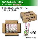 三色三輪素麺200g×20箱 (業務用 送料無料 そうめん)