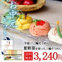 夏野菜を使った三輪素麺(トマト・オクラ・カボチャ)。夏の食卓に4つの彩りをお楽しみいただける詰め合わせです。【期間限定送料無料】【そうめん 彩り詰め合わせ】