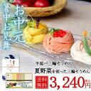 夏野菜を使った三輪素麺(トマト・オクラ・カボチャ)。夏の食卓に4つの彩りをお楽し