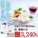 高級三輪素麺50g×14束(700g)・約9人前[ギフト/ブランド/そうめん/素麺/ソーメン/贈