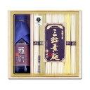 三色三輪素麺 つゆ付き (50g×14束)【ギフト】