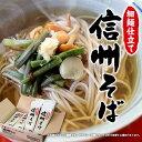 信州そば「細麺仕立て」220g×20袋(そば粉五割使用)【信