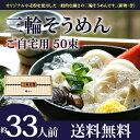 三輪そうめん50束(約33人前) そうめん 素麺