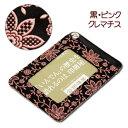 印伝・定期入れ・icカードケース・パスケース 2525・黒/ピンク クレマチス