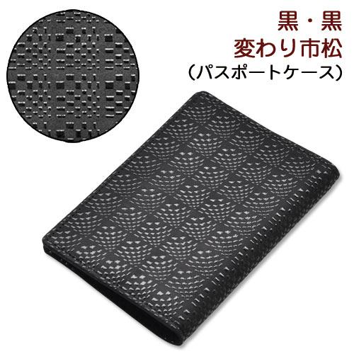 印伝・パスポートケース【印傳屋パスポート入れ・革製】2403・黒/黒 変わり市松