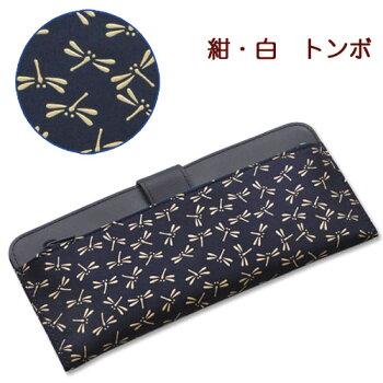 長財布(束入れ)・紺/白・トンボ