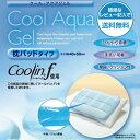 冷却 枕パッド 『クールジェル』 40×50 cm   枕 冷却パッド 枕カバー ジェルマット 洗える 寝具 ひんやり 接触冷感 快眠 送料無料
