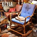 デニム ロッキングチェア Keyla キーラ | ロッキングチェアー ラタン 木製 アンティーク レ