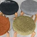 スタッキングチェア ファブリック 30cm 北欧風 丸 木製 スタッキングスツール 椅子 チェアー いす タモ材 無垢材 オレンジ グリーン ブルー グレー ファブリック コンパクト 重ねる シンプル モダン かわいい おしゃれ